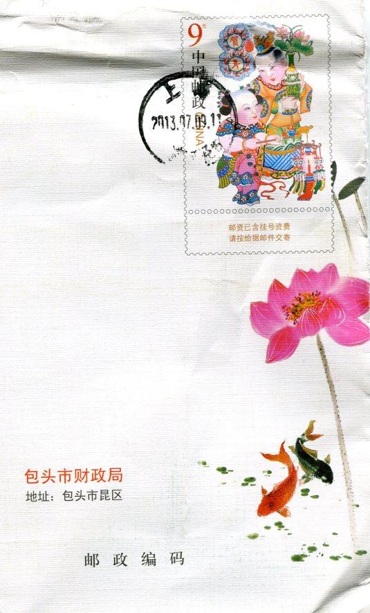 China - Hall of Supreme Harmony Stamps