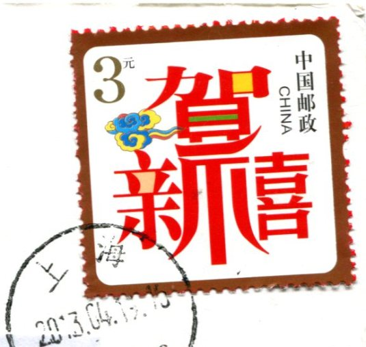 China - Luo Fairy stamps