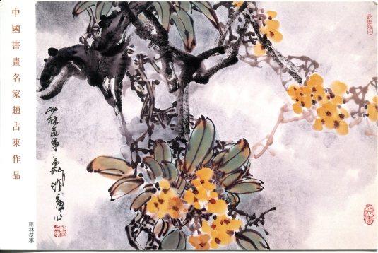China - Painting (2)