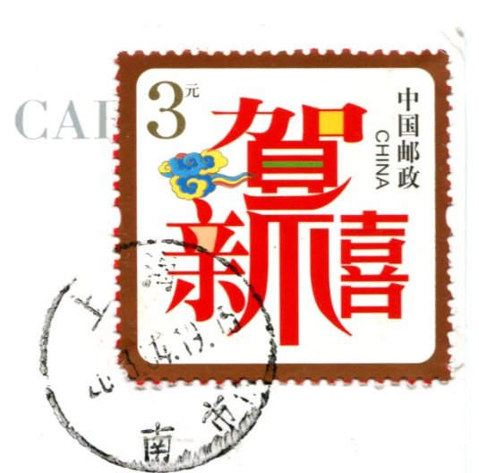 China - River Valley of Yangtze stamps