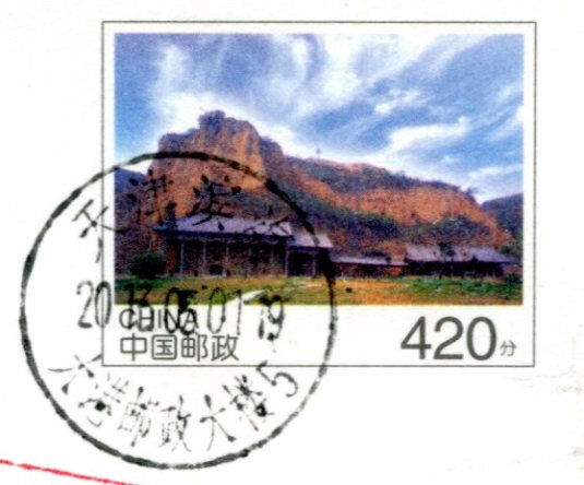China - Rocky Cave Temple at Gongyi stamps