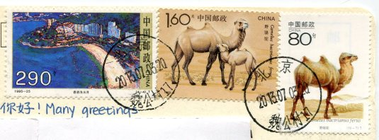 China - Seventeen Arches Bridge stamps