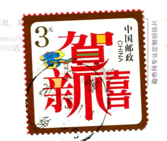 China - Tiles stamps