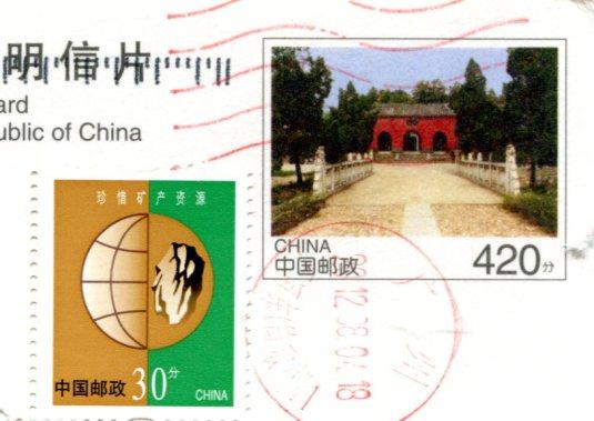 China - Wuhou Memorial Temple stamps