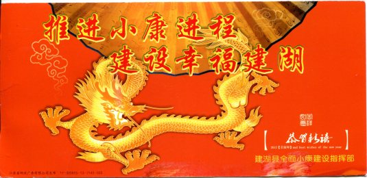 France - Year of the Dragon