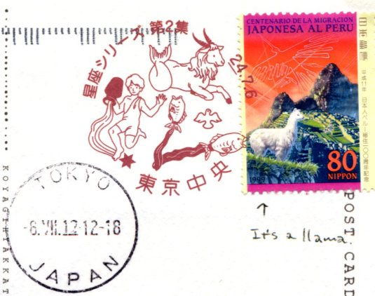 Japan - Goats stamps