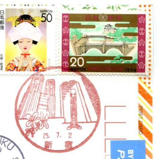 Japan - Gondola stamps