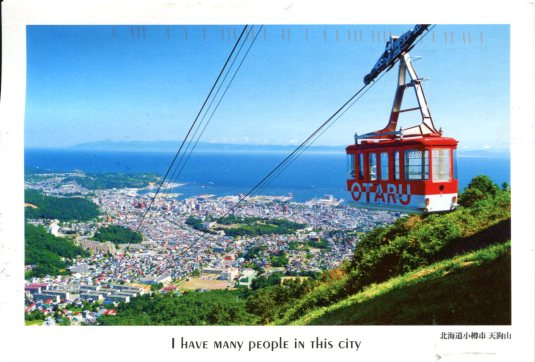 Japan - Gondola