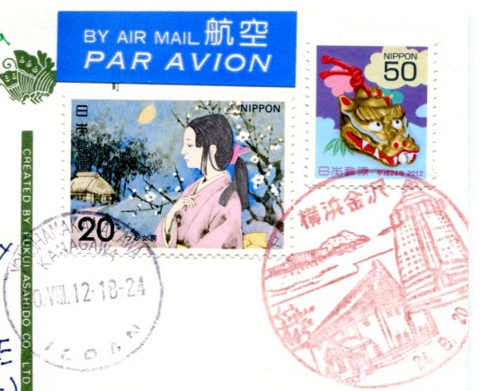 Japan - Surugocho stamps