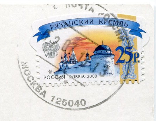 Russia - Bolshoy Utrish Lighthouse and Church stamps