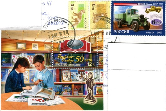 Russia - Lighthouse stamps