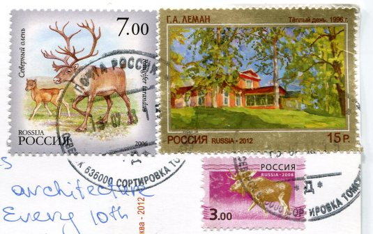 Russia - Lilacs stamps