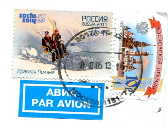 Russia - Shavio Lake stamps