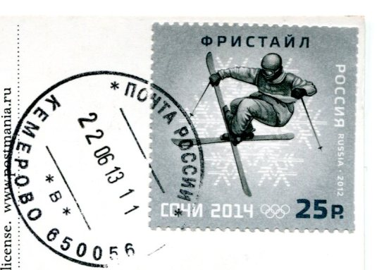 Russia - Sheep in Pasture stamps