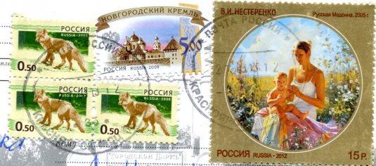 Russia - Tula landscape stamps