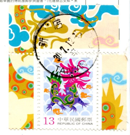 Taiwan - Amis stamps