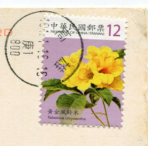 Taiwan - Embroidery Detail stamps