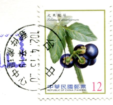 Taiwan - Soy Sauce Shop Sign stamps