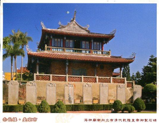Taiwan - Temple in Tainan