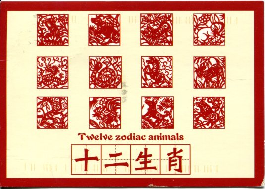 Taiwan - Zodiac Animals