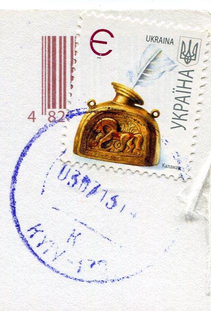 Ukraine - Sophia Kyivska stamps