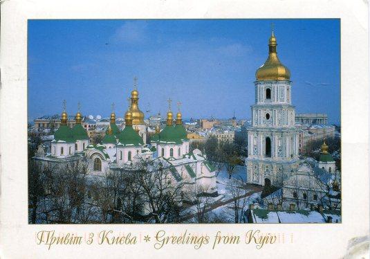 Ukraine - Sophia Kyivska