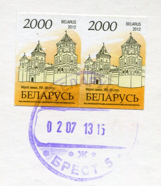 Belarus - Archaeological Museum stamps