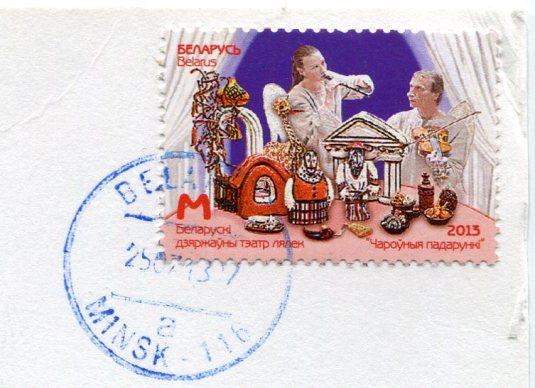 Belarus - Spinner stamp back