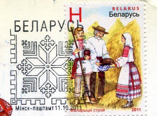 Belarus - Spinner stamp front