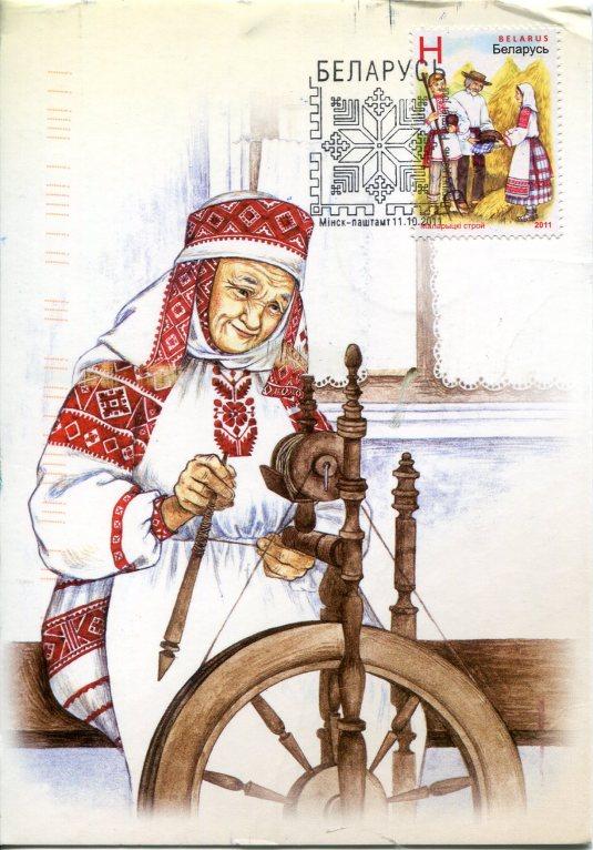 Belarus - Spinner