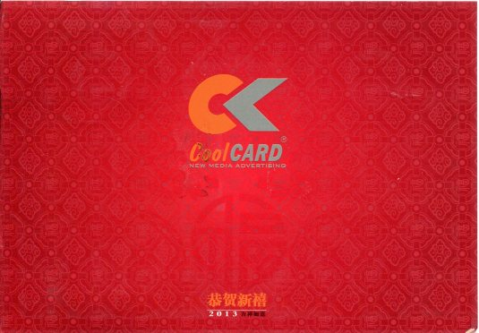China - Cool Card Year of the Snake