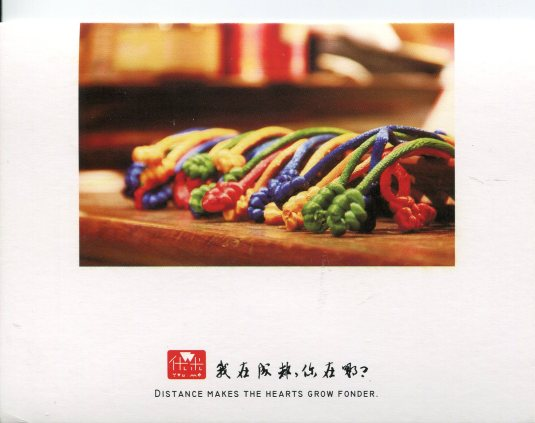 China - Distance 1