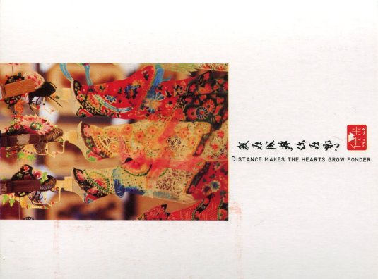 China - Distance 2