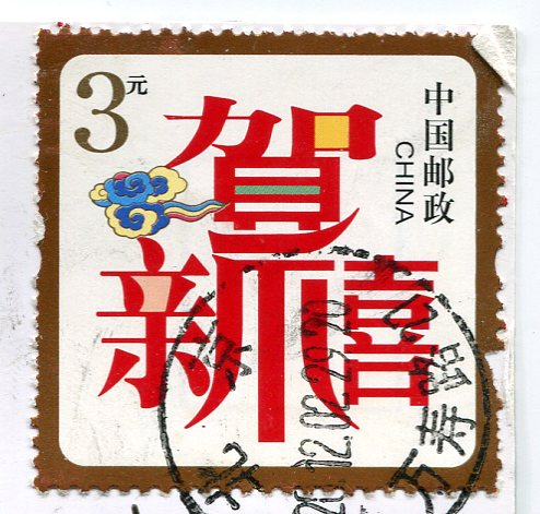 China - Liulichang Culture Street stamps