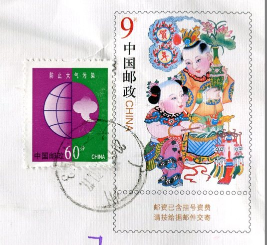 China - Panda Eating stamps