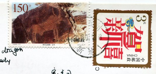 China - Sacred Baishui Terrace stamps