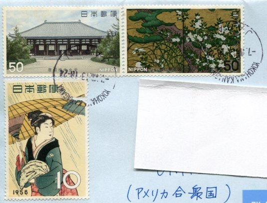 Japan - Maiko Girl Kyoto stamps
