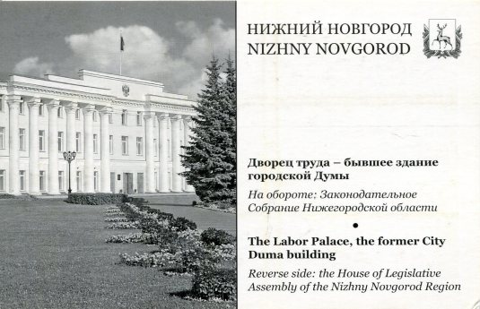 Russia - House of Legislative Assembly back - Labor Palace