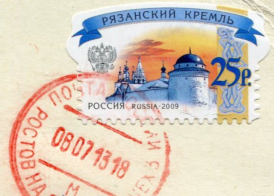 Russia - Painting Fields stamps
