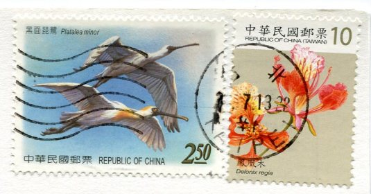 Taiwan - Dwelling in th Fu-ch'un Mountains stamps