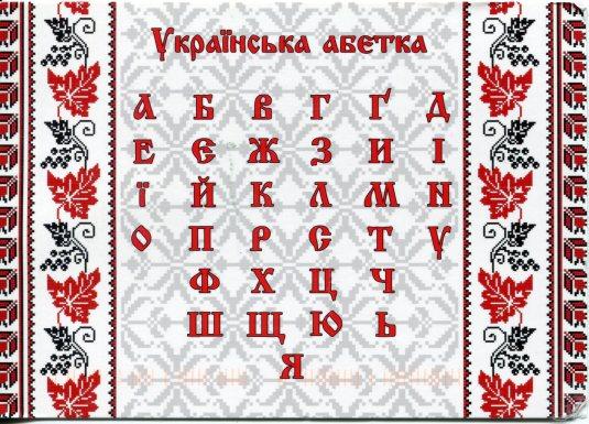 Ukraine - Alphabet