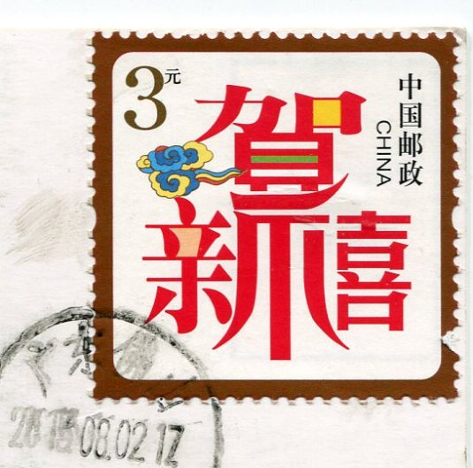 China - Calligraphy stamps
