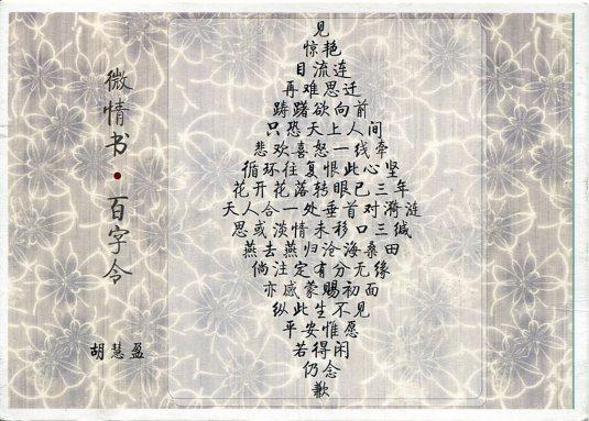 China - Calligraphy