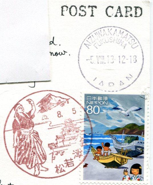 Japan - Goldfish stamps