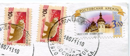 Russia - Cat on the railing stamps