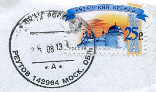 Russia - Shawl Fabrics stamps