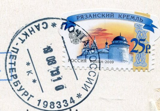 Russia - The Tenth Wave stamps