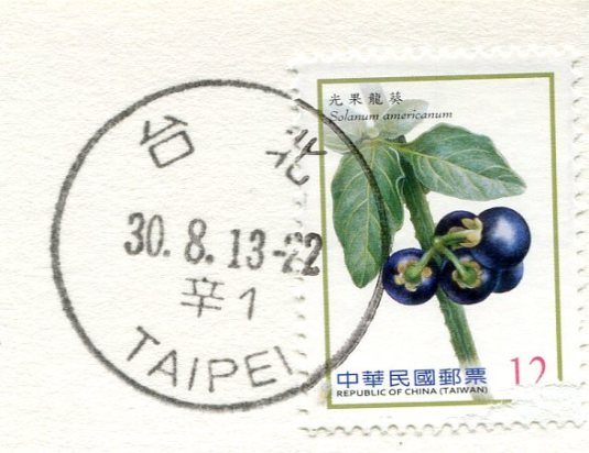 Taiwan - Fireworks stamps