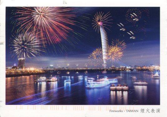 Taiwan - Fireworks