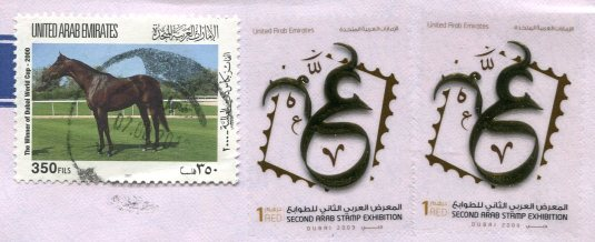 UAE - Camels in the Desert stamps
